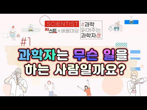 [과학 읽어주는 과학자들, Scientist] #1 과학자는 무슨 일을 하는 사람일까요!?