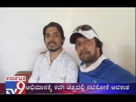 Kiccha Sudeep Meets His Die Hard Fan Manjunath & Promises Him To Offer A Role In His Movie