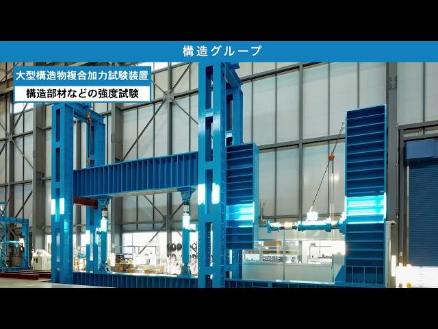 大型構造物複合加力試験装置