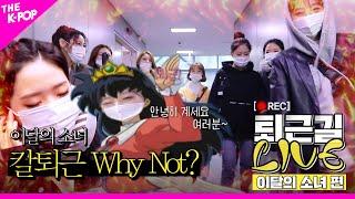 [퇴근길 LIVE] 이달의 소녀(LOONA) 칼퇴 가능? Why Not?