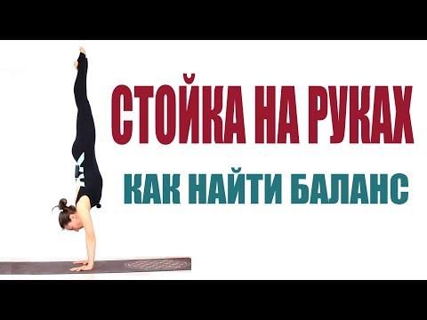 Стойка на руках - отстройка и баланс | chilelavida