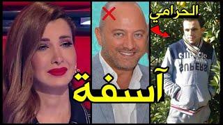 والدة سارق نانسي عجرم تصرخ وتعلنها.. زوجها قتل ابني عشان عايز فلوسه !! ونانسي ترد عليها !!