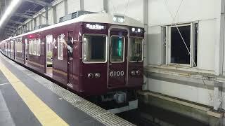 阪急電車 宝塚線 6000系 6100F 発車 豊中駅