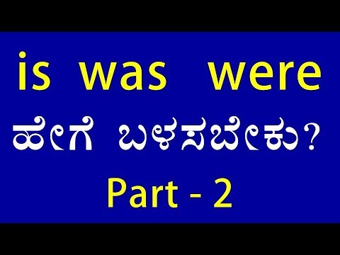 Class - 56 | Is Was Were As Action Verbs In English (In KANNADA)