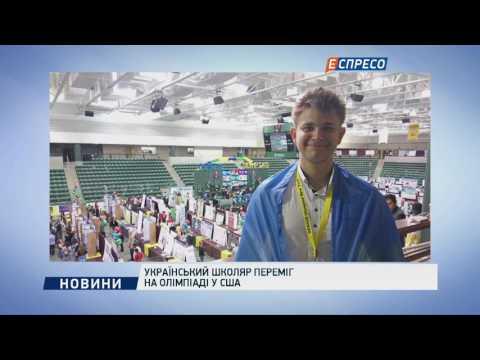 Espreso.TV: Український школяр переміг на олімпіаді у США