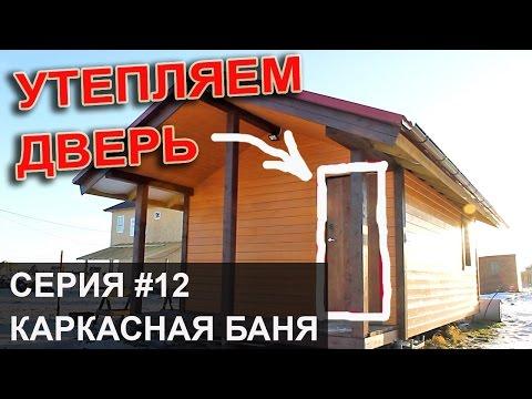 Утепление деревянной двери. Каркасная баня своими руками - 12.