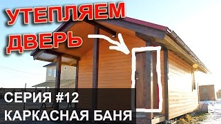 видео Как утеплить двери бани