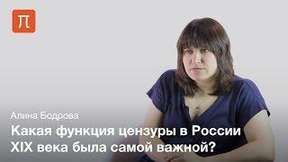 Цензура и русская литература XIX века — Алина Бодрова