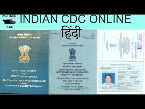 New Indian CDC online for Rs.700 only