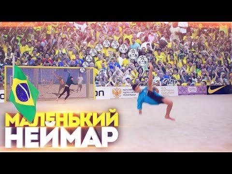 12-ЛЕТНИЙ НЕЙМАР УНИЧТОЖАЕТ 2DROTS