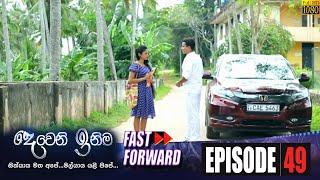 Deweni Inima Fast Forward | Episode 49 15th July 2020 Thumbnail