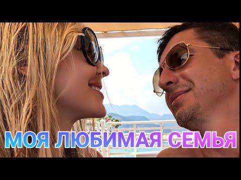 Евгений Алдонин Вера Алдонина.💕Моя любимая семья💕