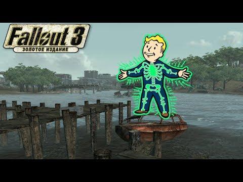 Fallout 3: Золотое издание #7  ー НЕ ПОВТОРЯЙТЕ ЭТОГО ДОМА!