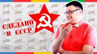 МИФ О ПРЕВОСХОДСТВЕ ПРОДУКТОВ В СССР