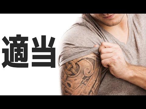天才アーティストによる10秒タトゥーをご覧ください - 実況プレイ