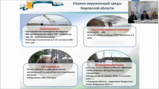 Вебинар «Об особенностях реализации экологического воспитания в соответствии с ФГОС» (20.04.17)