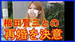 矢口真里、不倫相手だった梅田賢三との再婚を決意 梅田賢三 検索動画 10