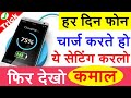 How to Solve Android Mobile Battery Backup Problem || 100% Solution || Must Watch ||