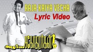 Apoorva Sagodharargal   Raja Kaiya Vecha   Lyric Video