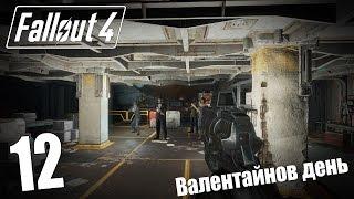 Прохождение Fallout 4 12 Валентайнов день