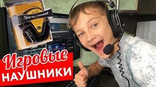 ВЛОГ Наушники A4Tech HS-60 РАСПАКОВКА, ОБЗОР, ШОУРУМ