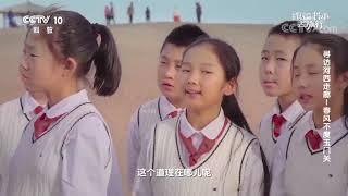 [跟着书本去旅行]古代烽燧当中的举火制度| 课本中国