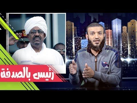عبدالله الشريف   حلقة 26   رئيس بالصدفة   الموسم الثاني
