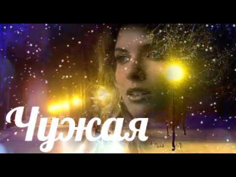 ЧУЖАЯ. Стихи Ирина Дарнина.
