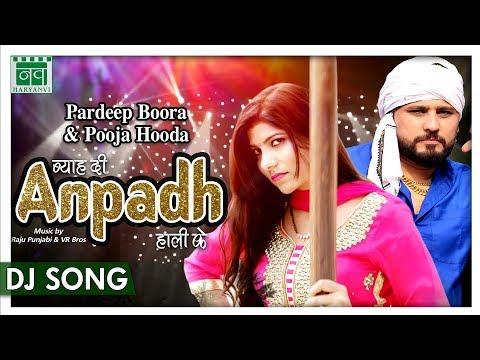 Byah Di Anpadh Hali Ke DJ REMIX | Raj Mawer Raju Punjabi | New Haryanavi DJ Songs 2018