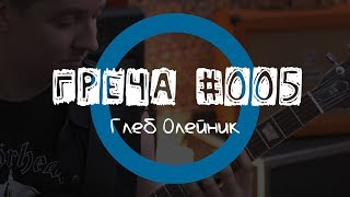 Греча #005 - Глеб Олейник