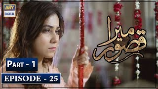 Mera Qasoor Episode 25 | Part 1 | 4th Dec 2019 |  ARY Digital Drama
