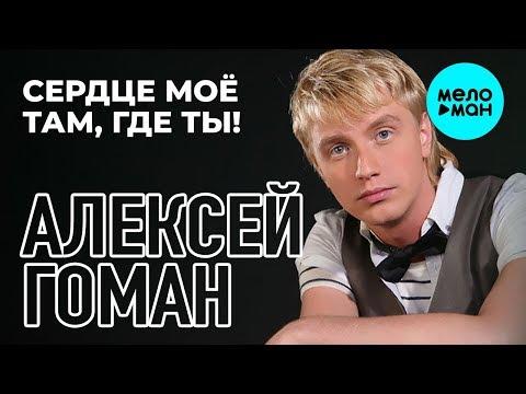 Алексей Гоман -  Сердце моё там, где ты! (Single 2019)