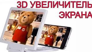 Фото 3d увеличитель экрана купить