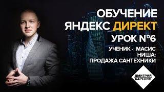 Обучение Контекстной рекламе Яндекс Директ. Урок 6: Кроссминусация, знакомство с Конфигуратором.