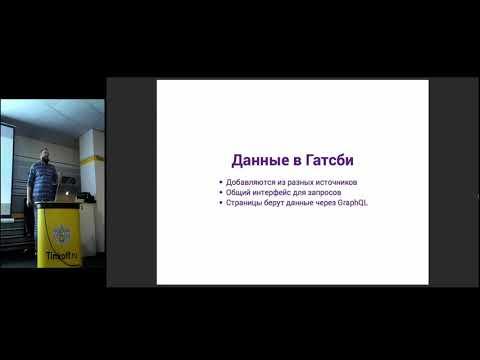Михаил Новиков - Гатсби—больше чем генератор сайтов