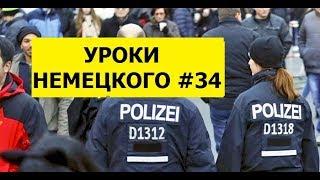 34  Уроки немецкого, Новости