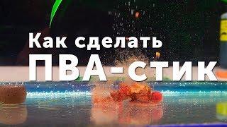 Карпфишинг TV :: Как сделать ПВА стик для карповой рыбалки