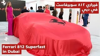 Ferrari 812 Superfast Arrives in Dubai