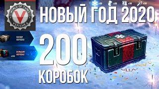 Коробочная Лихорадка 2020. Открываю 200 для статистики | Новый год World of Tanks