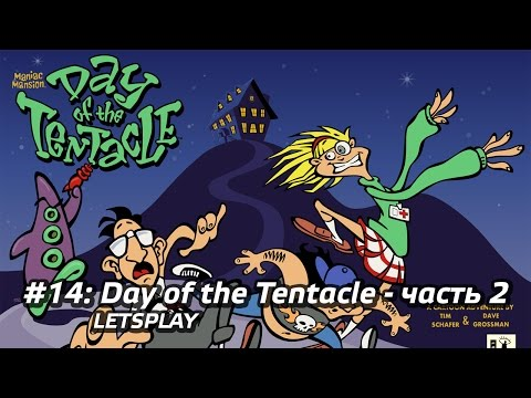 #14 - Let's play Day of the Tentacle - часть 2