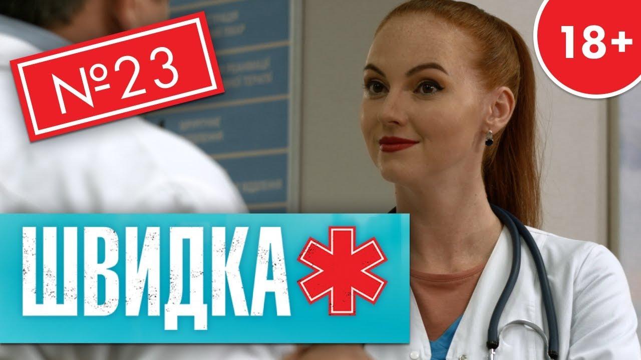 ШВИДКА 2 | 23 серія | НЛО TV | 18+