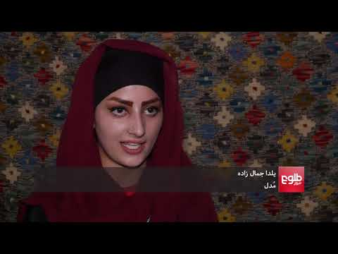 نمایش اعتراض آمیز مُدل های جوان در کابل
