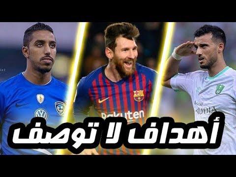 أجمل 15 هدف سجل فى شهر مارس 2019 - اهداف لا توصف HD