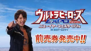 今年の冬もウルトラヒーローたちが東京ドームシティにやってくる!! 『...