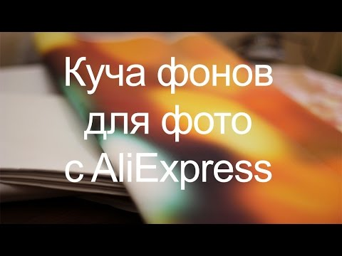 Много фонов для фото с AliExpress