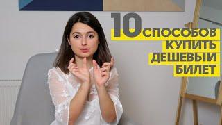 Как купить дешевые авиабилеты 10 СПОСОБОВ  ЛАЙФХАКИ
