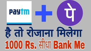 1000 Rs. Daily Self Earning Trick (Paytm + Phonepe) Unlimited Earning With Live Proof