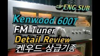 켄우드 600T 튜너 …
