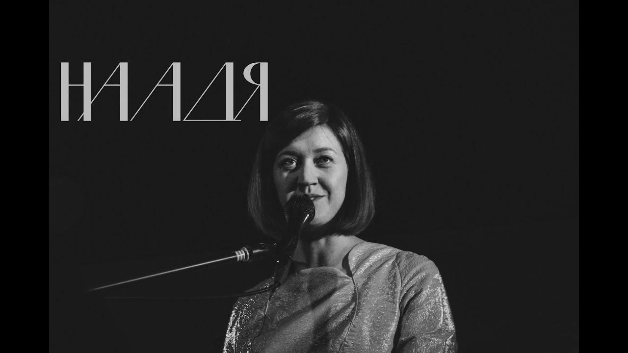 Наадя - Пираты/Вспоминай/Альпы (live @ 16тонн)