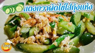แตงกวาผัดไข่ใส่กุ้งแห้ง (สูตรน้ำนัว) อาหารชาวหอ l Cucumber recipe l